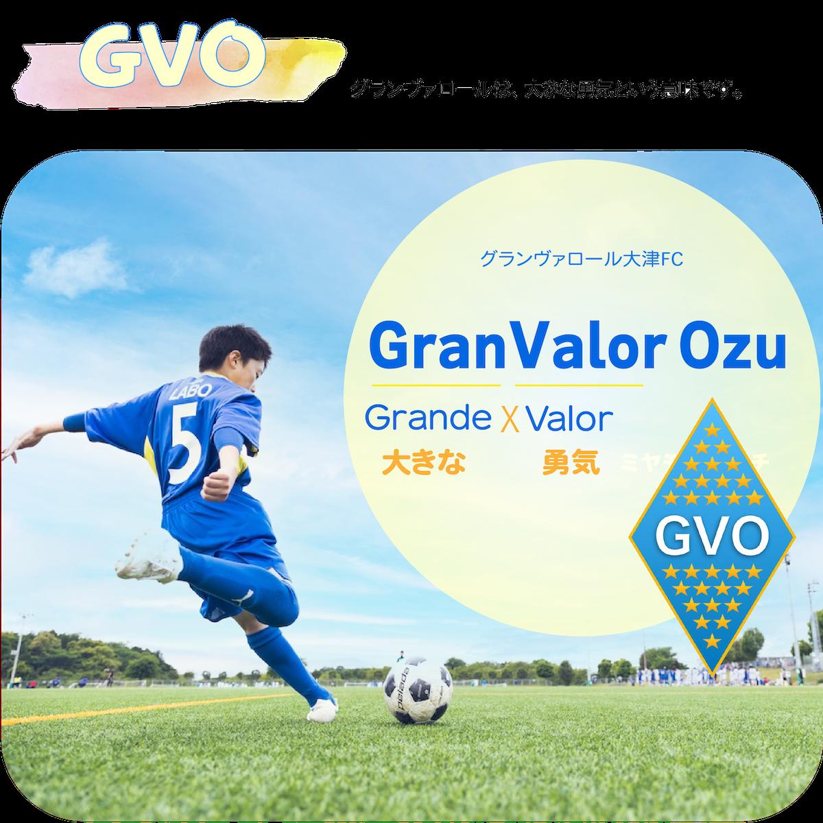 granvalor,granva,ozu,soccer,グランバロール,グランバ,大津町,サッカー
